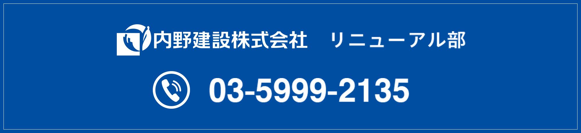 内野建設リニューアル部 0359992135